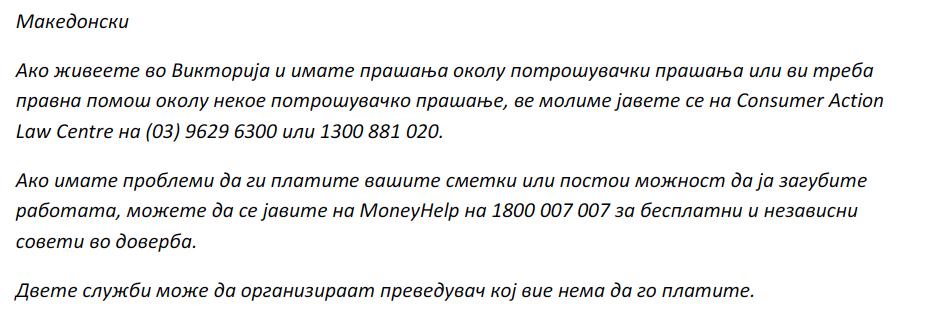 Macedonian script